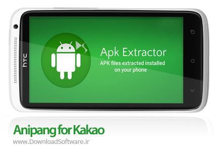 دانلود APK Extractor PRO – استخراج فایل های APK اندروید