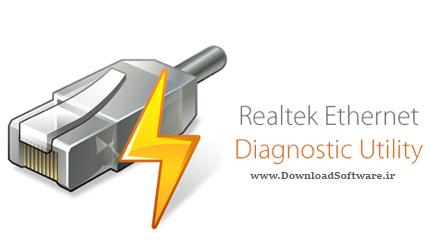 دانلود Realtek Ethernet Diagnostic Utility – رفع مشکلات کارت شبکه