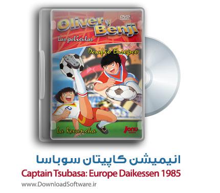 دانلود انیمیشن Captain Tsubasa: Europe Daikessen 1985