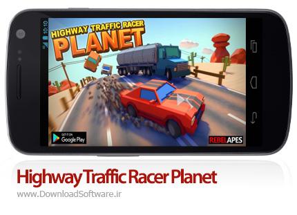 دانلود بازی Highway Traffic Racer Planet 1.0.1 – رانندگی در ترافیک برای اندروید + پول بی نهایت