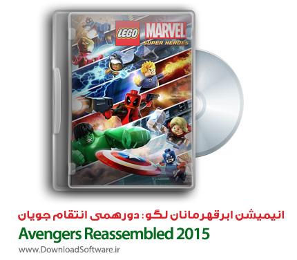 دانلود انیمیشن Avengers Reassembled 2015