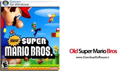 دانلود Old Super Mario Bros بازی قدیمی قارچ خور برای کامپیوتر