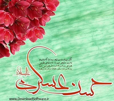 پیامک های تبریک ولادت امام حسن عسکری (ع) 18 دی 1395