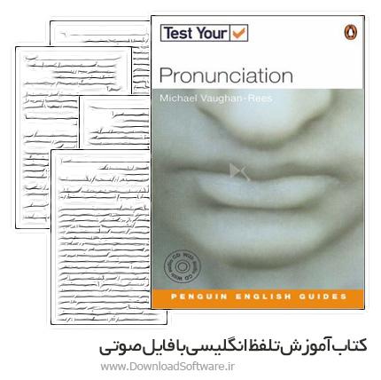 دانلود Test Your Pronunciation کتاب آموزش تلفظ انگلیسی با فایل صوتی