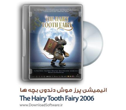 دانلود فیلم انیمیشنی The Hairy Tooth Fairy 2006 با دوبله فارسی