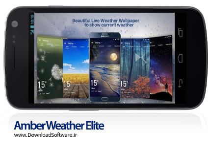 دانلود نرم افزار قدرتمند هواشناسی برای اندروید Amber Weather Elite 3.5.3