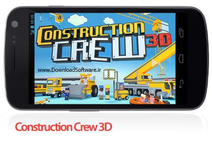 دانلود بازی ساخت و ساز سه بعدی Construction Crew 3D 1.0.16 برای اندروید