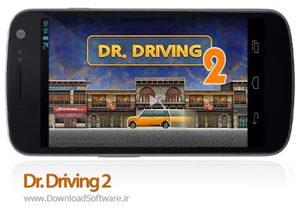 دانلود بازی دکتر رانندگی ۲ اندروید Dr. Driving 2 1.08 + پول بی نهایت
