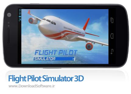 دانلود بازی Flight Pilot Simulator 3D – شبیه ساز خلبانی هواپیما برای اندروید + پول بی نهایت
