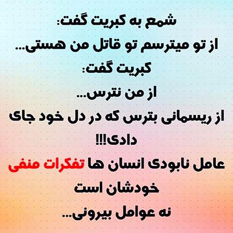 اس ام اس های زیبا و پیامک های آموزنده 14 بهمن 1395