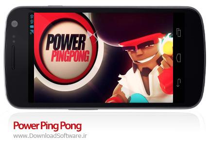 دانلود بازی Power Ping Pong 1.2.0 – پینگ پونگ قدرتی برای اندروید + دیتا + پول بی نهایت
