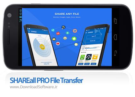 دانلود SHAREall PRO File Transfer 1.0 – نرم افزار جدید انتقال فایل برای اندروید