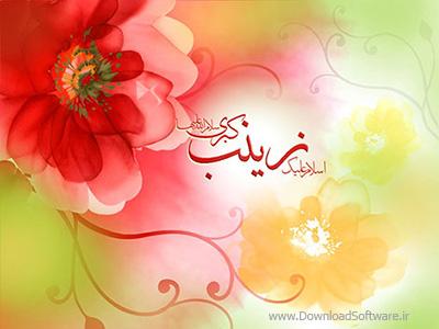اس ام اس روز پرستار و ولادت حضرت زینب (س) 15 بهمن 1395