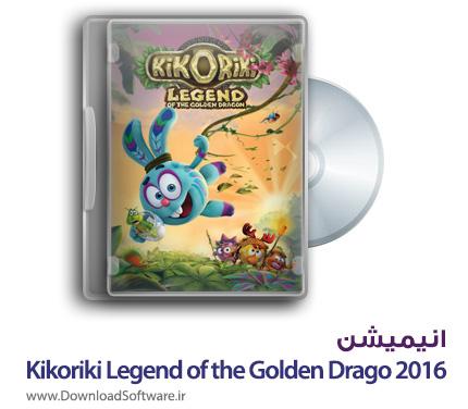 دانلود انیمیشن Kikoriki. Legend of the Golden Dragon 2016