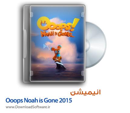 دانلود انیمیشن Ooops Noah is Gone 2015