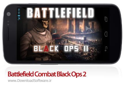 دانلود بازی Battlefield Combat Black Ops 2 – میدان نبرد: عملیات سیاه 2 برای اندروید + دیتا