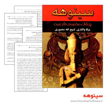 دانلود کتاب داستانی سینوهه پزشک مخصوص فرعون