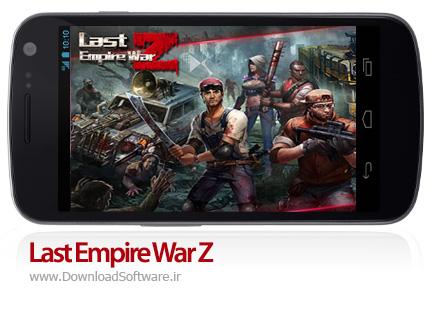 دانلود Last Empire War Z بازی آخرین امپراطوری: جنگ زامبی برای اندروید