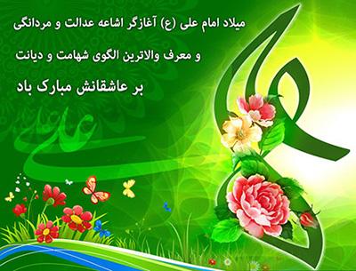 پیامک های تبریک به مناسبت ولادت حضرت علی (ع) و روز پدر