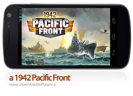 دانلود a 1942 Pacific Front 1.6.0 بازی استراتژیک نبرد در اقیانوس آرام اندروید
