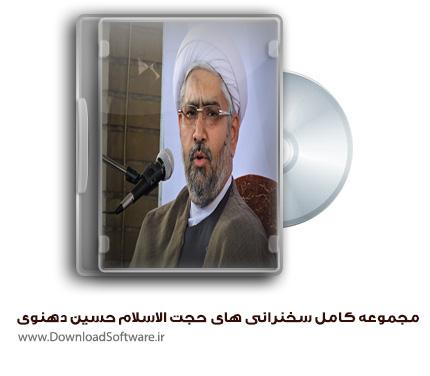 دانلود مجموعه کامل سخنرانی های حجت الاسلام حسین دهنوی