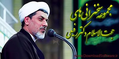 دانلود مجموعه کامل سخنرانی های حجت الاسلام دکتر ناصر رفیعی محمدی