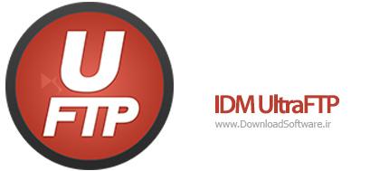 دانلود IDM UltraFTP نرم افزار مدیریت اف تی پی