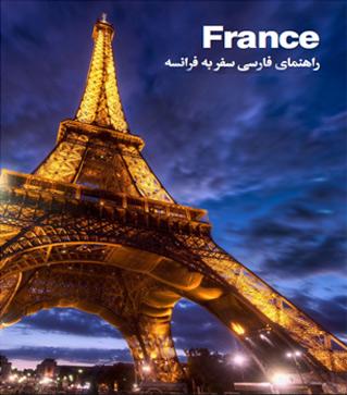 دانلود کتاب راهنمای سفر به فرانسه