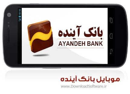 دانلود Bank Ayandeh 2.4.2 نرم افزار بانک آینده برای اندروید