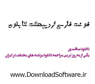 """دانلود فونت فارسی """"اردیبهشت شابلون"""""""