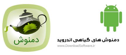 دانلود اپلیکیشن دمنوش های گیاهی ویژه اندروید