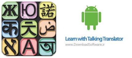 دانلود Learn with Talking Translator برنامه ترجمه متن به زبان های مختلف اندروید