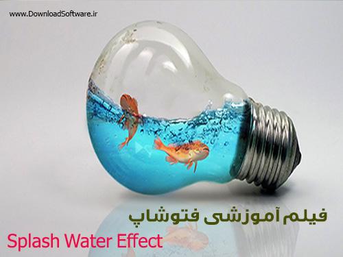 دانلود فیلم آموزشی فتوشاپ Splash Water Effect
