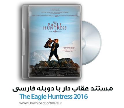 دانلود The Eagle Huntress 2016 مستند عقاب دار با دوبله فارسی