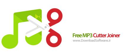 دانلود Free MP3 Cutter Joiner نرم افزار برش و چسباندن فایل صوتی mp3