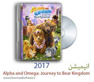 دانلود انیمیشن آلفا و امگا Alpha and Omega: Journey to Bear Kingdom 2017