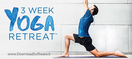 دانلود فیلم آموزشی یوگا در 3 هفته - 3Week YOGA Retreat