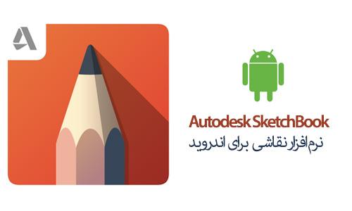 دانلود Autodesk SketchBook نرم افزار نقاشی برای اندروید