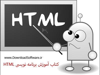 دانلود کتاب آموزش برنامه نویسی HTML