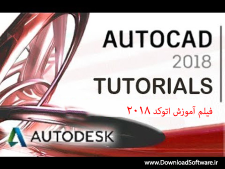 دانلود فیلم آموزش اتوکد 2018 - Lynda AutoCAD 2018 Tutorial Series