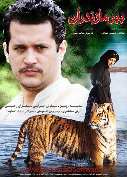 """دانلود فیلم سینمایی """"مایا ببر مازندران"""" با کیفیت 1080p"""