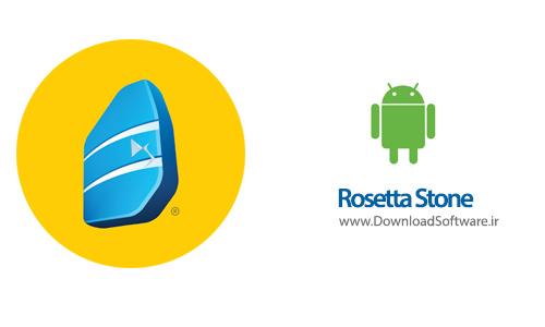 نرم افزار آموزش زبان رزتا استون (برای اندروید) - Rosetta Stone Android