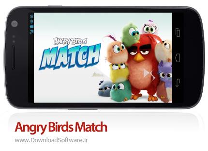 دانلود Angry Birds Match بازی جورچین انگری بردز اندروید