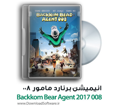 دانلود انیمیشن برنارد Backkom Bear: Agent 008 2017