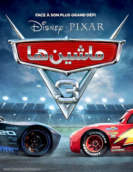 دانلود دوبله فارسی انیمیشن ماشین ها 3