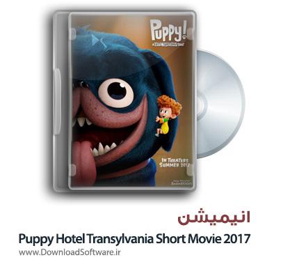 دانلود فیلم کارتونی Puppy Hotel Transylvania Short Movie 2017