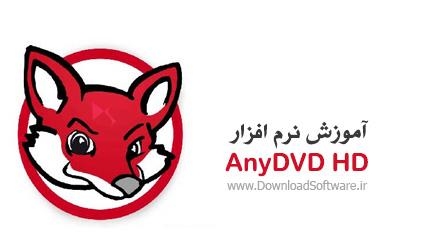 آموزش کپی فیلم از DVD های قفلدار با نرمافزار AnyDVD HD