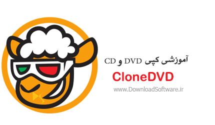 دانلود فیلم آموزشی کار با نرمافزار CloneDVD