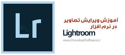 آموزش ویرایش تصاویر در نرم افزار Lightroom