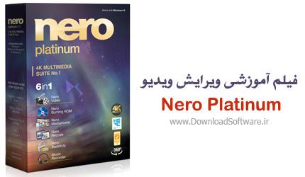 دانلود فیلم آموزشی ویرایش ویدیو با Nero Platinum